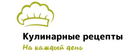 Сайт кулинарных рецептов - readytocook.ru